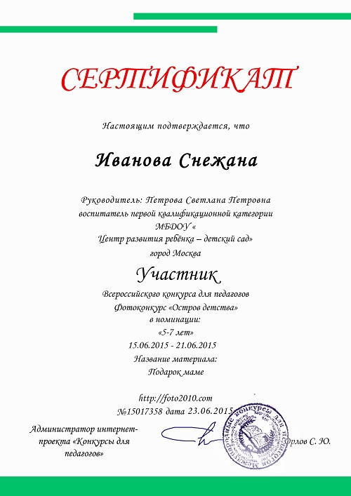 Сертификат ребенку
