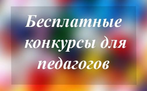 Диплом педагогу Бесплатные конкурсы для педагогов Портал 2011