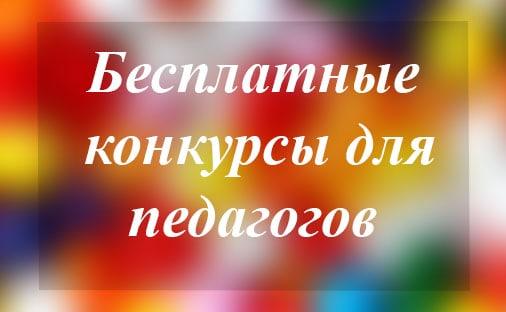 Бесплатные конкурсы для педагогов Портал 2011