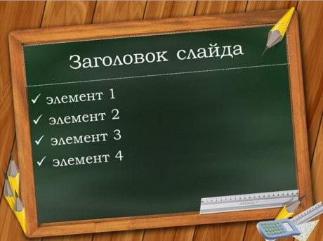 Шаблон презентации Power Point «Для урока математики»