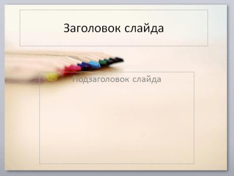 Шаблон презентации «Карандаши»