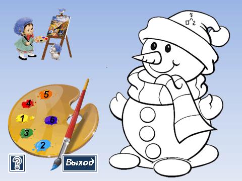 Презентация-тренажёр для 1 класса «Раскрась снеговика»