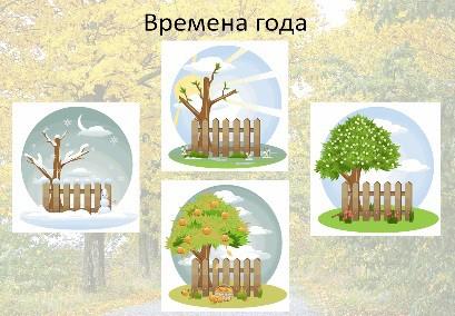 "Шаблон презентации ""Времена года"""