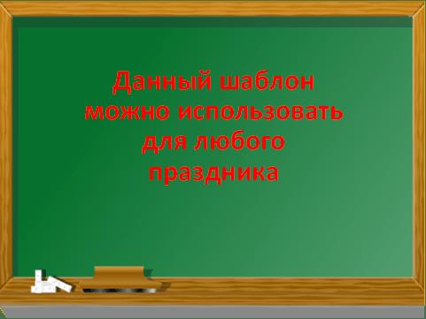Шаблон презентации «Ученик года»