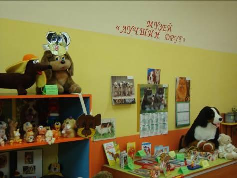 Мини-музей в детском саду «Лучший друг»