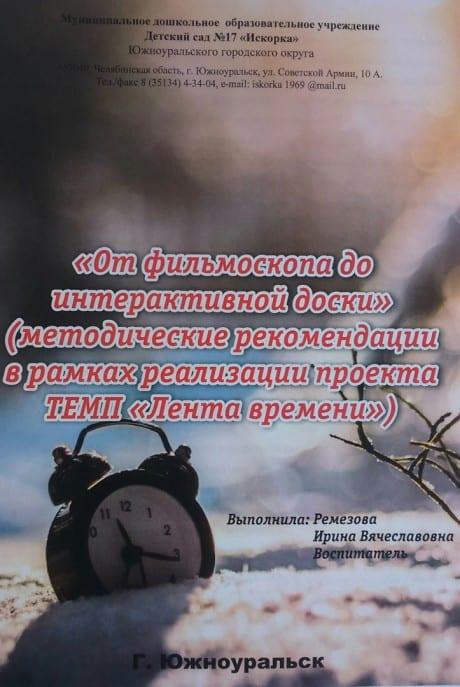 Методические рекомендации в рамках реализации проекта ТЕМП «Лента времени»
