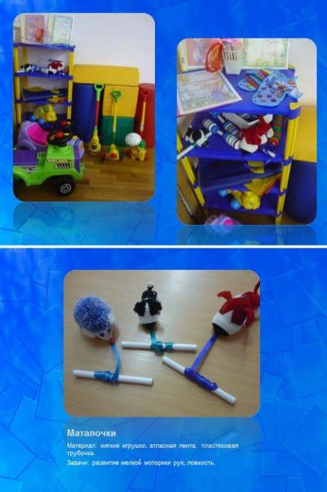 Нестандартное оборудование для физического развития детей