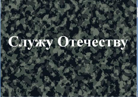 Презентация «Служу Отечеству»