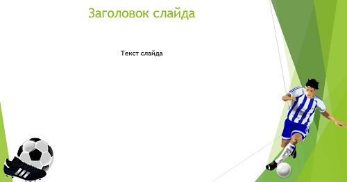 Шаблон презентации «Спорт»