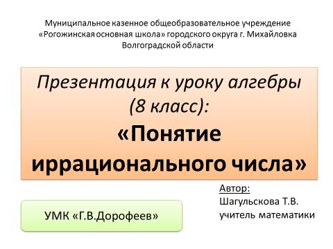 8 класс. Презентация к уроку алгебры «Понятие иррационального числа».