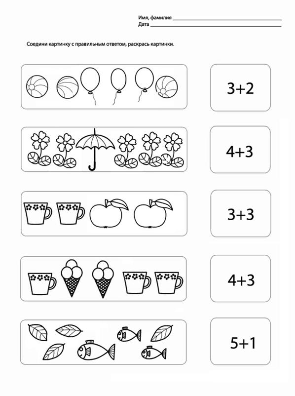 Математика, 1 класс. Числа от 0 до 10.