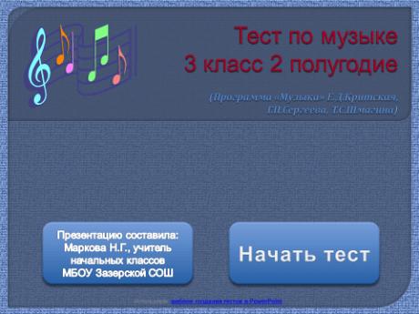 Презентация «Тест по музыке 3 класс второе полугодие»