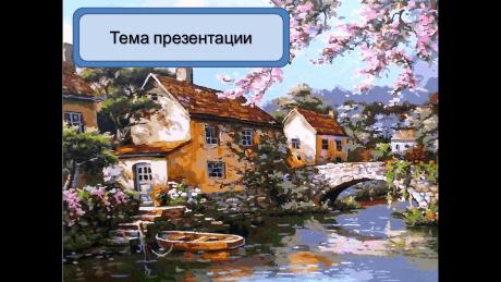 Шаблон презентации «Весна»