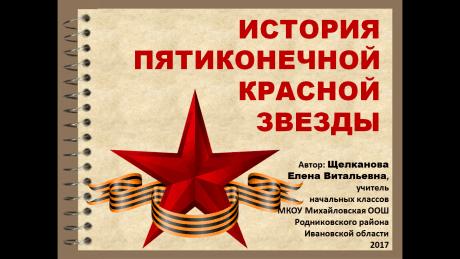 Конспект познавательной программы патриотической направленности «ИСТОРИЯ ПЯТИКОНЕЧНОЙ КРАСНОЙ ЗВЕЗДЫ»