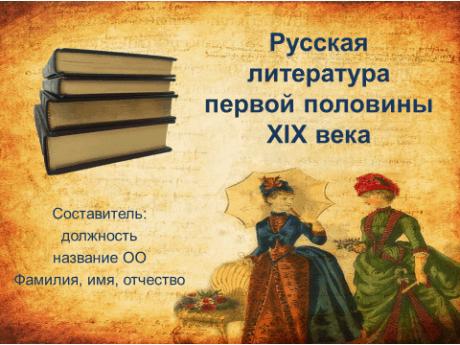 Шаблон презентации «Литература»