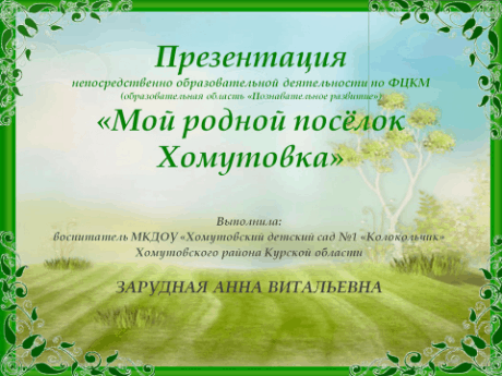 Презентация непосредственно образовательной деятельности по ФЦКМ (образовательная область «Познавательное развитие») «Мой родной посёлок Хомутовка»