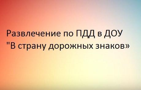 """Развлечение по ПДД в ДОУ """"В страну дорожных знаков»"""