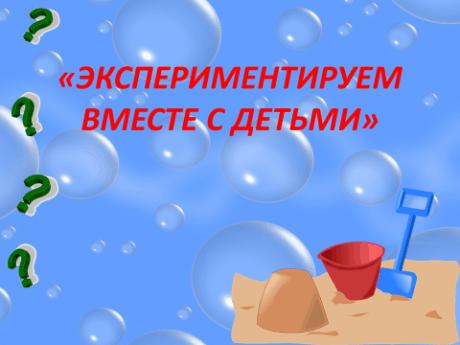 Шаблон презентации «Экспериментируем вместе с детьми»