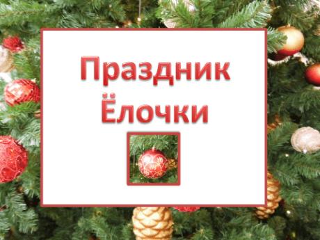 Шаблон презентации «Праздник Ёлочки»