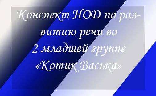 Конспект НОД по развитию речи во 2 младшей группе «Котик Васька»