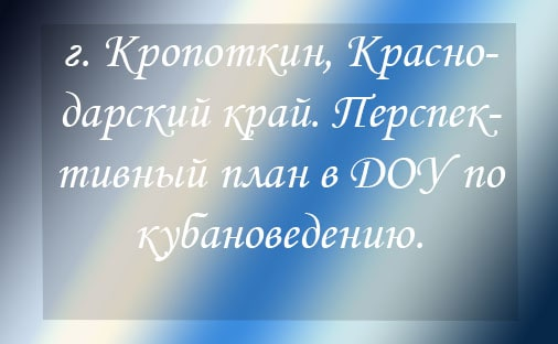 Перспективный план в ДОУ по кубановедению. г. Кропоткин, Краснодарский край.