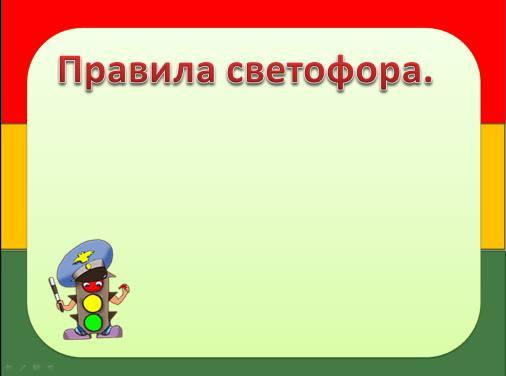 Шаблон презентации PowerPoint «Мой друг – светофор!»