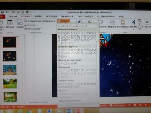 как сделать игру в powerpoint 2010