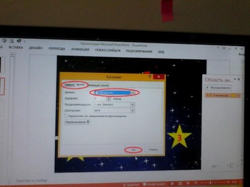 создание интерактивной игры в powerpoint для дошкольников