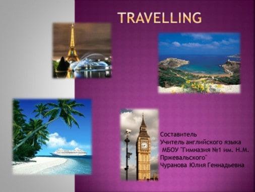Презентация к уроку английского языка для учеников старших классов «Travelling»