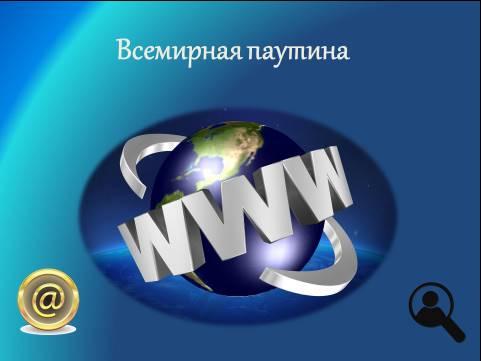 Шаблон презентации «Всемирная паутина»