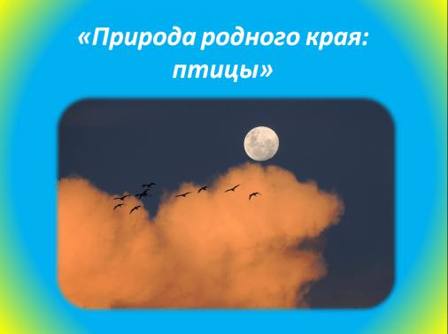 Шаблон презентации: «Природа родного края: птицы»