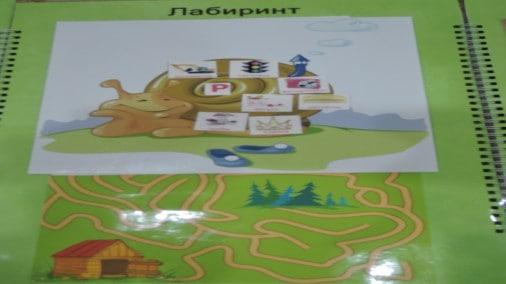 Лабиринт с проговариванием (закрепление звука в словах и словосочетаниях, употребляя слова с ориентировкой на листе бумаги ( вверх, направо, налево, вниз)