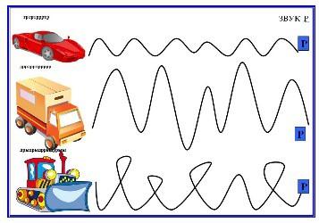 Конспект индивидуального логопедического занятия для ребёнка 6 -7 лет с ОНР на закрепление произношения звука [р] и его автоматизацию «Поиск точки и запятой»