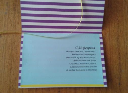 13. Сделать окантовку из клёйкой цветной (желтой)ленты.