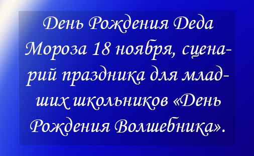 """Сценарий праздника """"18 ноября – день рождения Деда Мороза"""" для младших школьников «День Рождения Волшебника»"""