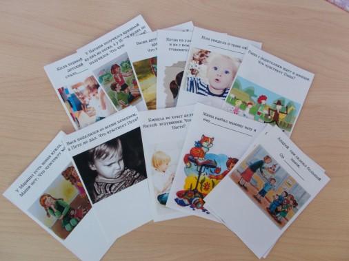 Развивающие психологические игры для дошкольников. Пособие «Мои эмоции».