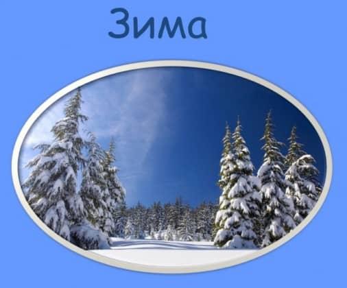 Шаблон презентации «Приметы зимы»