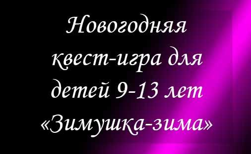 Новогодняя квест-игра для детей 9-13 лет «Зимушка-зима»