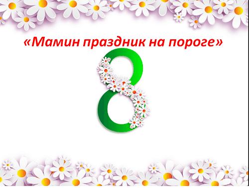 Шаблон презентации «Мамин праздник на пороге»