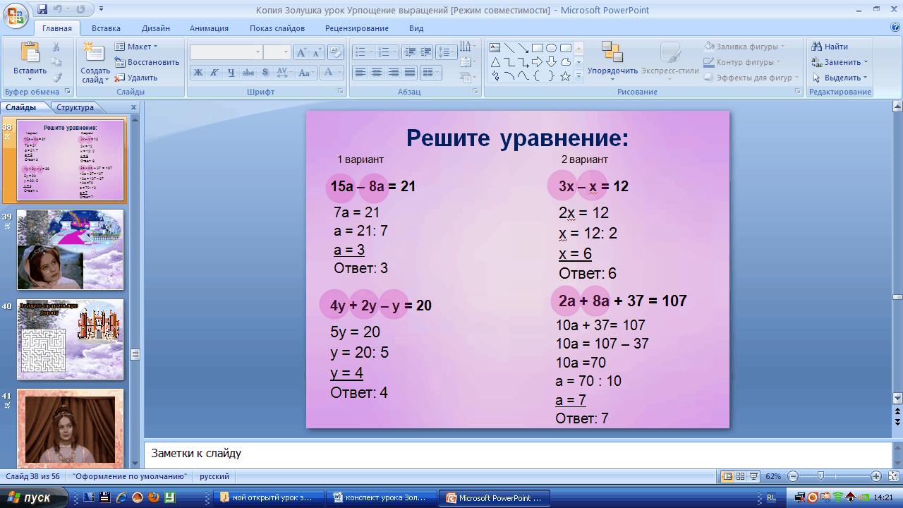 Затем ответы демонстрируются на слайде, учащиеся делают взаимопроверку в парах (рядом сидящие) и вносят результат в оценочный лист.
